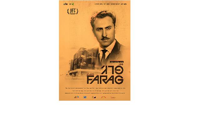 פוטו פרג': סרט תיעודי מרגש
