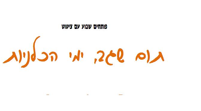 """תום שגב, """"ימי הכלניות"""": איך """"להרחיב את האופק"""" של ערבייה ילידת ארץ ישראל"""