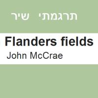 """ג'ון מק'קרֵיי: """"בשדות של פלנדריה"""""""