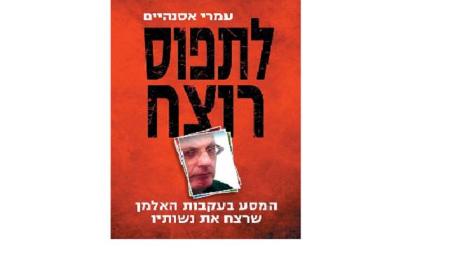 """עמרי אסנהיים, """"לתפוס רוצח"""": ספר מרתק, המעורר מחשבות על רצח תאיר ראדה"""
