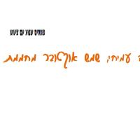 """יהודה עמיחי :""""שמש אוקטובר מחממת את פנינו"""""""