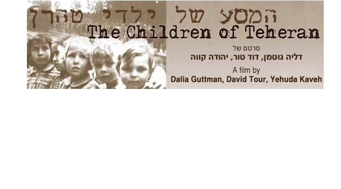 """דליה גוטמן, """"ילדי טהרן"""": מה נגזל מהילדים שחייהם ניצלו"""