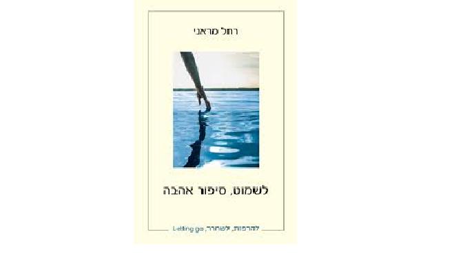 """רחל מראני, """"לשמוט, סיפור אהבה"""": מה סוד כוחו של הוויתור"""