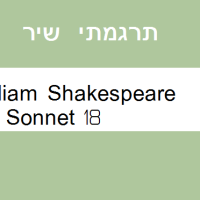Shall I compare thee to a summer's day סונט 18