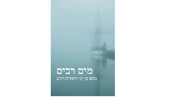 """מנחם בן ימי ויהודית רותם, """"מים רבים"""": מה חשיבותו של תיעוד ביוגרפי"""