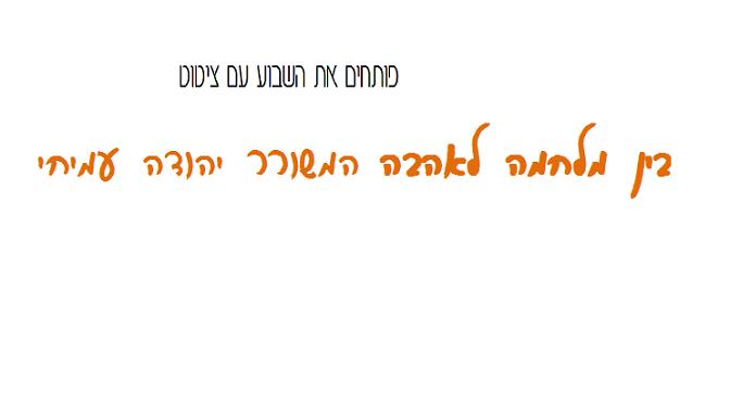 """""""בין מלחמה לאהבה המשורר יהודה עמיחי"""": איך אדם נעשה משורר?"""