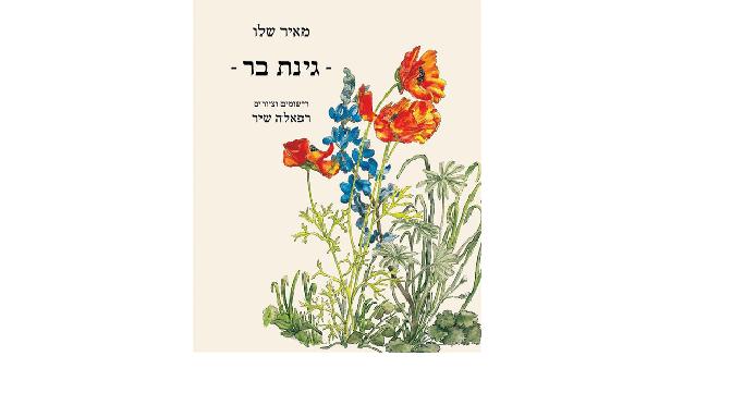 """מאיר שלו, """"גינת בר"""": ספר רווי אהבה, ולא רק לגינה."""