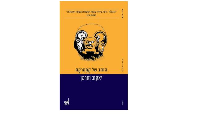 """יאקוב וסרמן, """"הזהב של קחמרקה"""": על הקשר בין האינקה לקיבוץ"""