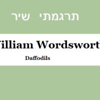"""""""נרקיסי דפודיל"""", ויליאם וורדסוורת'"""