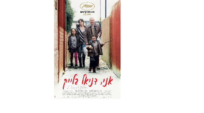 """הסרט """"אני דניאל בלייק"""": מדוע מוזר כל כך לצפות בו באולם הקולנוע בסביון"""
