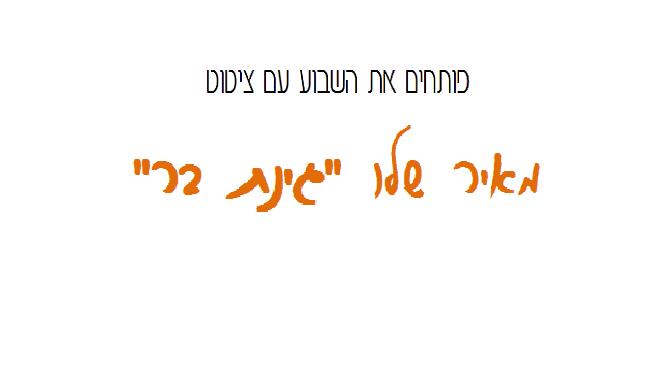 """מאיר שלו, """"גינת בר"""": מדוע נמלים אינן סוטות מהדרך"""