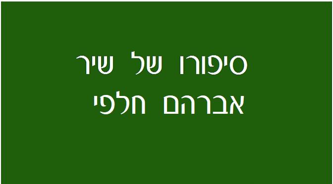 """אברהם חלפי: """"לו ראית אדם בחדרו"""" במה דמו המשורר והזמר"""