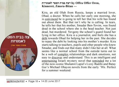 ביקורת על רצח בבית הספר לאמנויות בג'רוזלם פוסט