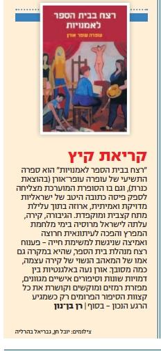 """ביקורת של רן בן נון על """"רצח בבית הספר לאמנויות"""""""