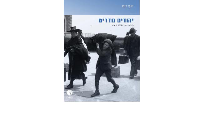 """יוזף רות, """"יהודים נודדים"""": מה הסוד הנורא שנסתר מעיניו?"""