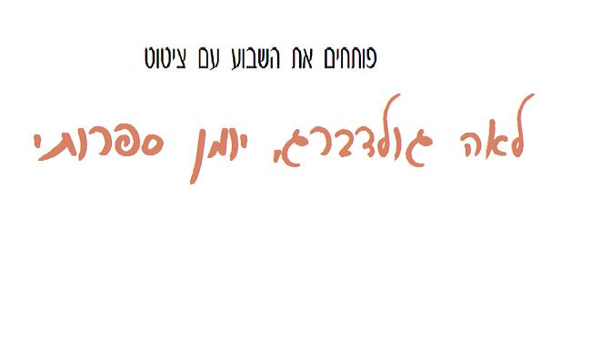 """לאה גולדברג: """"על אותו הנושא עצמו"""""""