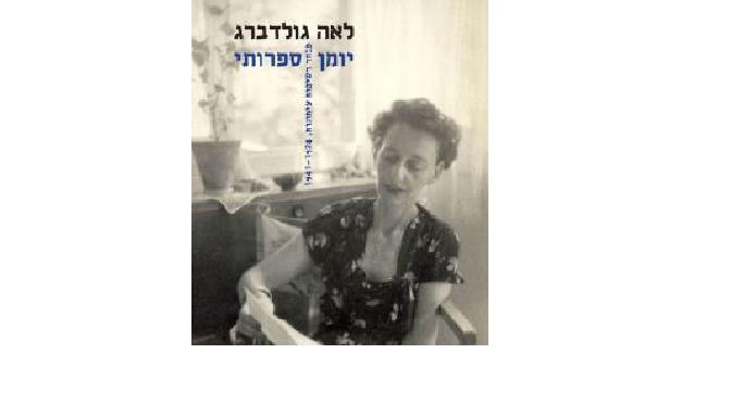 """לאה גולדברג: """"יומן ספרותי – מבחר רשימות עיתונות 1941-1928"""", מדוע אי אפשר שלא להתאהב בה"""