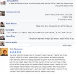 על רצח בבית הספר לאמנויות: מקבץ תגובות