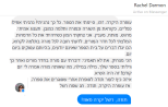 על רצח בבית הספר לאמנויות: רשל