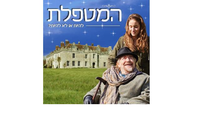 """יאנוש אדלני, הסרט ההונגרי-אנגלי, """"המטפלת"""": להיעזר בשייקספיר כדי לגבור על מבוכה"""