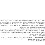 על רצח בבית הספר לאמנוית כפיר מאיר