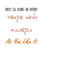 """ויליאם שייקספיר, """"כבקשתכם"""" (""""כטוב בעיניכם""""): כל העולם במה"""