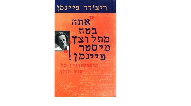 """ריצ'רד פיינמן, """"אתה בטח מתלוצץ מר פיינמן"""": מדוע סירב זוכה פרס נובל לבחון ספרי לימוד במדעים"""