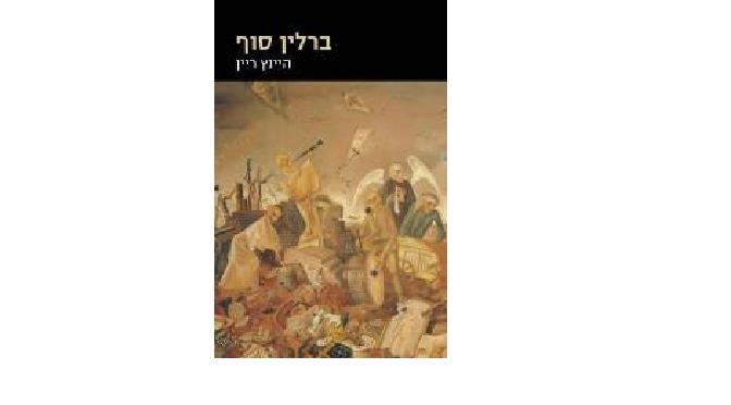 """היינץ ריין, """"ברלין, סוף"""": מדוע הוא ספר מרתק (וגם מבעית)"""