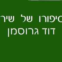 """דוד גרוסמן, """"שירת הסטיקרים"""": כמה רוע אפשר לבלוע?"""
