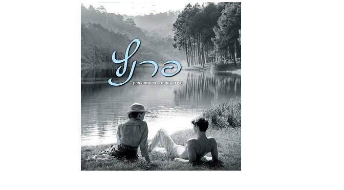 """פרנסואה אוזון, סרט הקולנוע """"פרנץ"""": מתי תחושת אשמה יכולה להזיק?"""