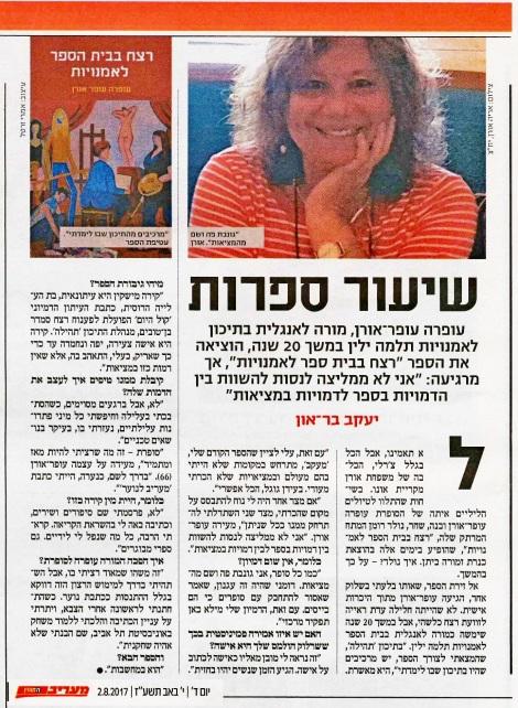 רצח בבית ספר לאומנות - ראיון עם עופרה עופר אורן - מעריב 2.8.17 (1)