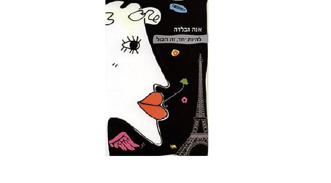 """אנה גבלדה, """"להיות יחד, זה הכול"""": מתי מותר להפסיק לקרוא"""