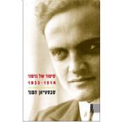 """סבסטיאן הפנר, """"סיפורו של גרמני"""": כיצד נוצר המצע הרגשי שעליו צמח הפשיזם?"""