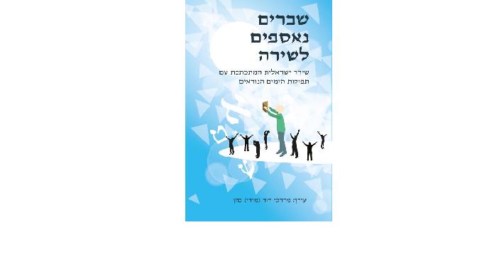 שברים נאספים לשירה: שירה ישראלית המתכתבת עם תפילות הימים הנוראים