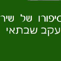 """יעקב שבתאי, """"אהובתי שלי לבנת צוואר"""": מי העניק לאהובתו את כל הכוכבים?"""