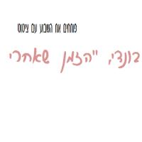 """רות בונדי: מדוע ביקשה ניצולת השואה להפסיק את """"מצעדי החיים"""""""