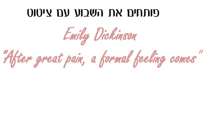 """אמילי דיקנסון, תרגום מאת שושי שמיר: """"אחרי כאב גדול, תחושה רשמית תבוא"""""""