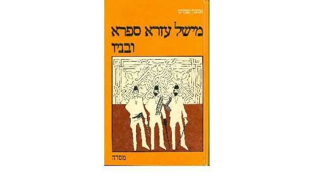 """אמנון שמוש, """"מישל עזרא ספרא ובניו"""": איך נשמרו יופיו ועושרו"""