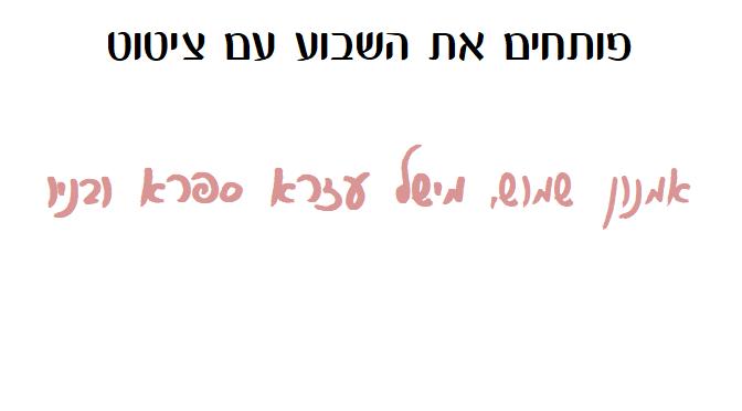 אמנון שמוש, מתי תבוא גאולה שלמה לישראל?