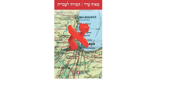 """מאיה ערד, """"המורה לעברית"""": מיהו ישראלי?"""