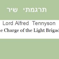 """אלפרד טניסון, """"הסתערות של חיל הפרשים"""": שלושה תרגומים והמקור"""