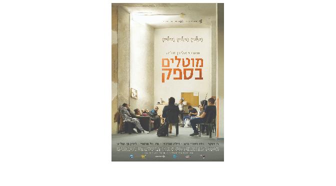 """אלירן אליה, סרט הקולנוע """"מוטלים בספק"""": מדוע הוא סרט כה עוצמתי"""
