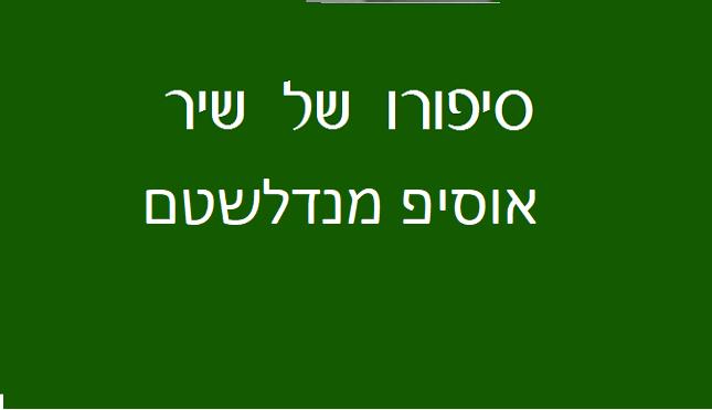 """אוסיפ מנדלשטם, """"מכתם לסטלין"""": אם מוציאים להורג בגלל שירים, סימן שיש להם עוצמה"""