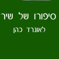 """לאונרד כהן, """"שלום לך, מריאן"""": מה קרה לסיפור האהבה"""
