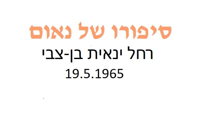 הסימן הראשון להיחלשות מפלגות השמאל בישראל?