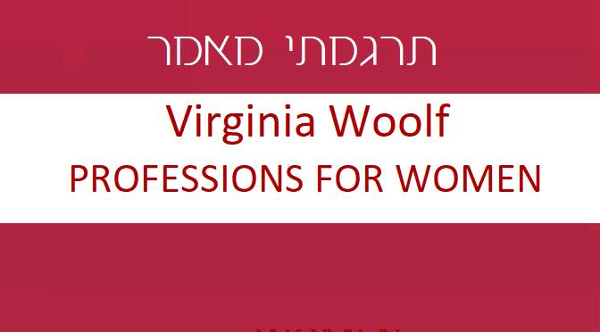 """וירג'יניה וולף: """"משלח יד של נשים"""": מי הייתה רוח הרפאים שהפריעה לה לכתוב?"""