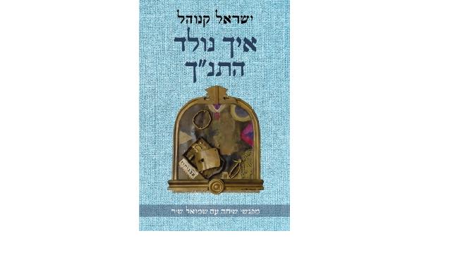 """ישראל קנוהל, """"איך נולד התנ""""ך"""": האם משה רבנו נולד בעקבות קשר אהבים אסור?"""