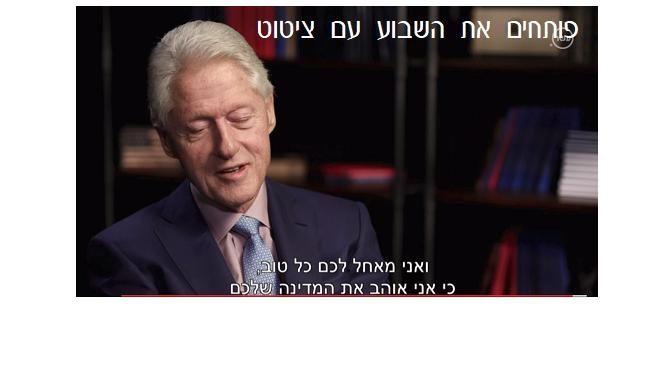 """ביל קלינטון: """"זה היה הסיכוי הטוב ביותר שהיה לכם"""""""