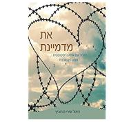 """רויטל שירי-הורוביץ, """"את מדמיינת: לגדול עם אמא נרקיסיסטית"""": האם מותר להיחשף?"""