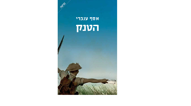 """אסף ענברי, """"הטנק"""": מה קורה כשכולם צודקים"""